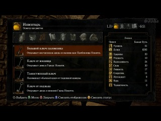 Dark Souls: Prepare to Die Edition #11 ����� ���� �����